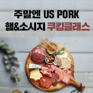 주말엔 US PORK 햄 & 소시지 쿠킹클래스 대표이미지