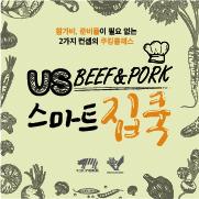 US BEEF 스마트집쿡 – 쿠킹박스 쿠킹클래스 대표이미지