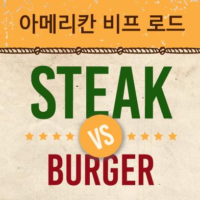 [정성구]아메리칸 비프 로드 – 스테이크(Steak)@현대백화점 대표이미지