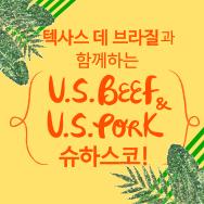 텍사스데브라질과 함께하는 US BEEF & US PORK 슈하스코! 대표이미지