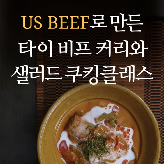 US BEEF로 만드는 타이 비프 커리와 샐러드 쿠킹클래스 대표이미지