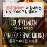 존쿡 델리미트와 함께하는 US Pork 쿠킹클래스 대표이미지