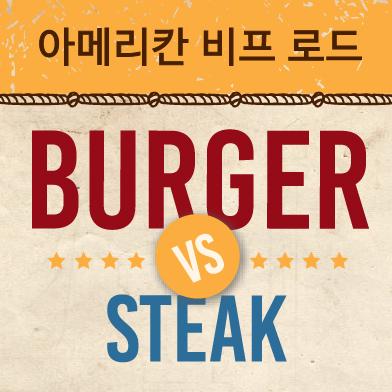 [장지수]아메리칸 비프 로드 – 버거(Burger)@현대백화점 대표이미지
