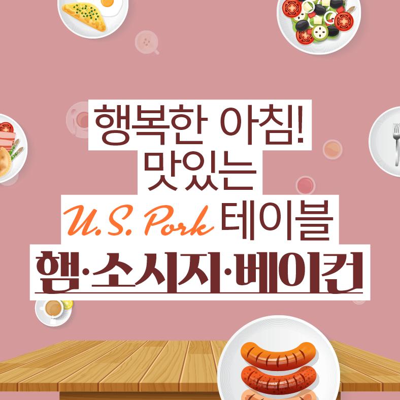 맛있는 U.S.Pork 테이블 햄&소시지&베이컨 – 1st 클래스 대표이미지