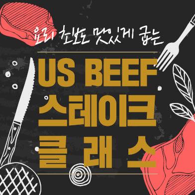 요리 초보도 맛있게 굽는 US BEEF 스테이크 클래스 대표이미지