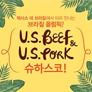 텍사스데브라질에서 미리 만나는 브라질 올림픽! US BEEF & US PORK 슈하스코!! 대표이미지