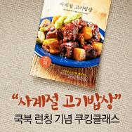 Cookbook 런칭 특별 클래스☆ 미국산 소고기 갈비찜 대표이미지