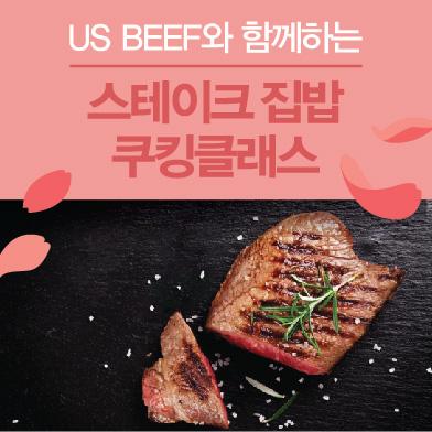 미국육류수출협회x푸드장 US BEEF 스테이크 집밥 쿠킹클래스 대표이미지
