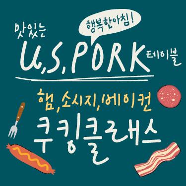 행복한 아침! 맛있는 U.S.Pork 테이블. 햄/소시지/베이컨 쿠킹클래스 3차 대표이미지