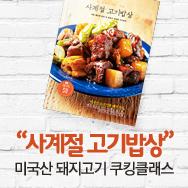 Cookbook 발간 기념 특별 클래스☆미국산 베이컨 샐러드&크림떡볶이 대표이미지