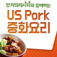 만개의 레시피와 함께하는 US Pork 중화요리 대표이미지