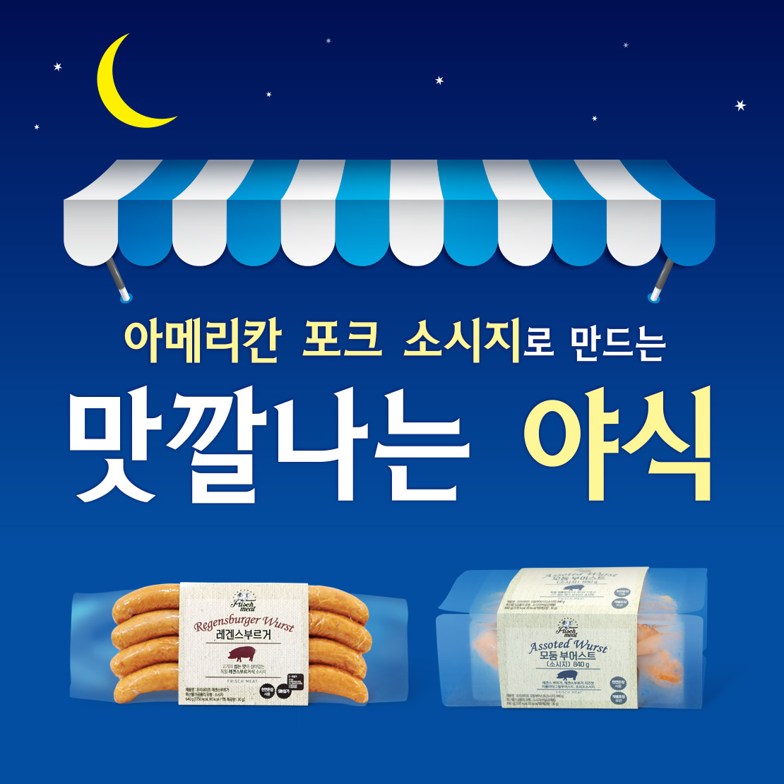 [김도형]아메리칸 포크 소시지로 만드는 맛깔나는 야식 대표이미지