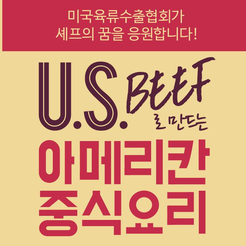 멘토링  클래스 ☆ US BEEF로 만드는 아메리칸 중식요리 대표이미지