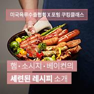 맛있는 U.S.Pork 테이블 햄&소시지&베이컨 – 2nd 클래스 대표이미지