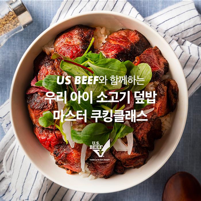 US BEEF 우리 아이 소고기덮밥 마스터 쿠킹클래스 대표이미지