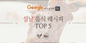 설날 음식 레시피 top5