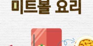 초간단 미트볼 요리