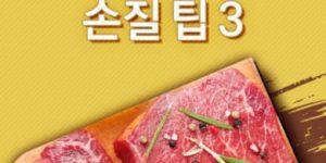 소 불고기, 스테이크 요리꿀팁 BEST3
