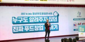 홍석천 푸드창업 콘서트