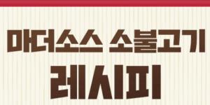 윤식당 마더소스 불고기 레시피