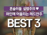 와인에 어울리는 레드안주 BEST 3
