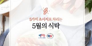 5가지 소시지로 차리는 5월의 식탁