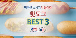 미국산 소시지가 들어간 핫도그 BEST 3