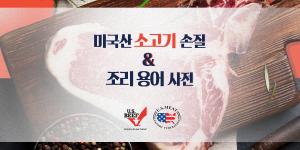 미국산 소고기 손질 & 조리 용어 사전
