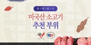 추석맞이 미국산 소고기 추천 부위