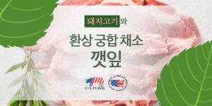 미국산 돼지고기와 환상궁합 자랑하는 채소, 깻잎