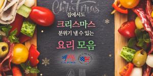 크리스마스 파티 추천 음식 TOP5