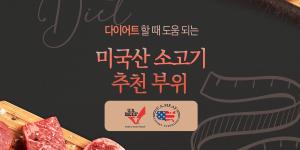 다이어트 할 때 도움 되는 미국산 소고기 추천 부위