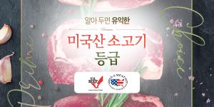 알아두면 유익한 미국산 소고기 등급!