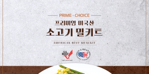 프라임, 초이스 등급으로 이루어진 미국산 소고기 밀키트 소개