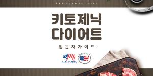 키토제닉 다이어트 입문자 가이드