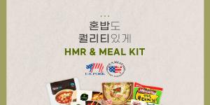 혼밥도 퀄리티 있게! HMR&MEAL KIT