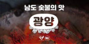 남도 숯불의 맛, 광양 불고기