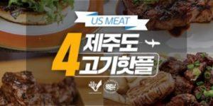 제주도 고기 핫플4