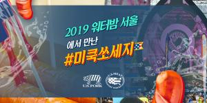 2019 워터밤 서울에서 만난 #미쿡쏘세지