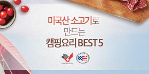 미국산 소고기로 만드는 캠핑요리 BEST 5
