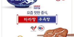 요즘 핫한 중식, 마라탕 VS 우육탕