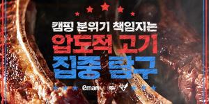 압도적 고기 집중 탐구 : 이마트 캠핑용 갈비