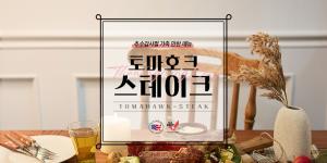 추수감사절 가족 만찬 메뉴 : 토마호크 스테이크