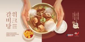 미국육류수출협회 영양 가득 갈비탕 위크 연장!